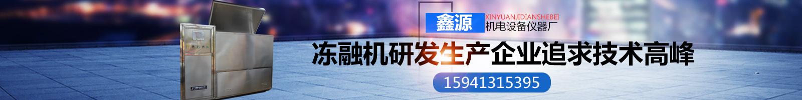 抚顺市新抚鑫源机电仪器厂